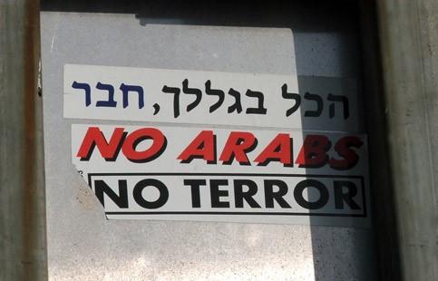 No Arabs.jpg